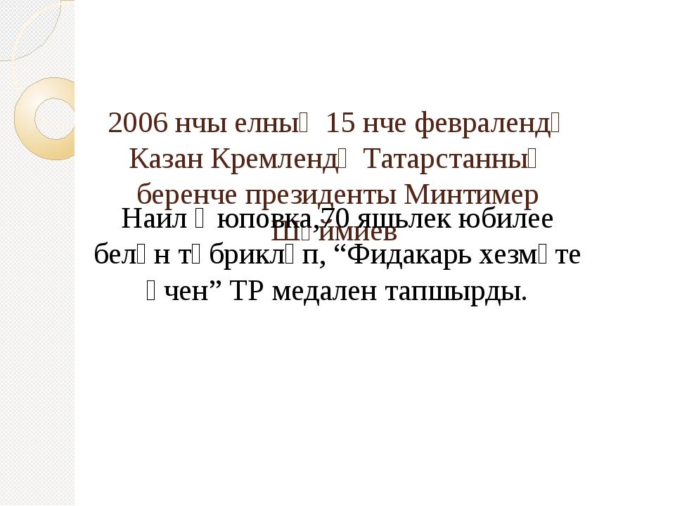 2006 нчы елның 15 нче февралендә Казан Кремлендә Татарстанның беренче президе...