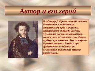 Автор и его герой Владимир Дубровский представлен Пушкиным благородным защитн