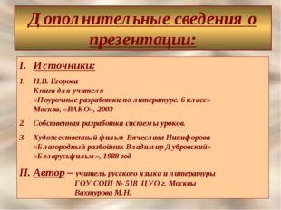 Дополнительные сведения о презентации: Источники: Н.В. Егорова Книга для учит