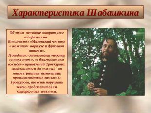 Характеристика Шабашкина Об этом человеке говорит уже его фамилия. Внешность: