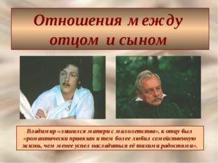 Отношения между отцом и сыном Владимир «лишился матери с малолетства», к отцу