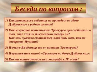 Беседа по вопросам: Как развивались события по приезде молодого Дубровского в