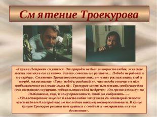 Смятение Троекурова «Кирила Петрович смутился. От природы не был он корыстолю
