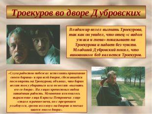 Троекуров во дворе Дубровских Владимир велел выгнать Троекурова, так как он у
