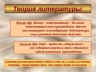 Теория литературы: Роман (фр. Roman – повествование) – большое повествователь