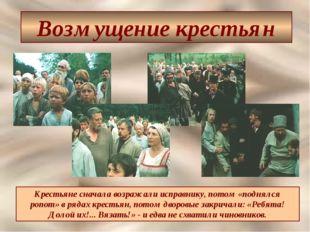 Возмущение крестьян Крестьяне сначала возражали исправнику, потом «поднялся р