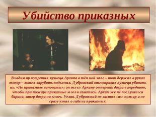 Убийство приказных Владимир встретил кузнеца Архипа в тёмной зале – тот держа