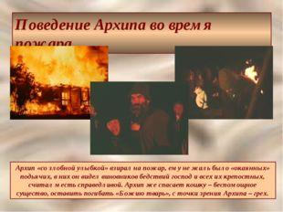 Поведение Архипа во время пожара Архип «со злобной улыбкой» взирал на пожар,
