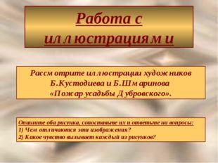 Работа с иллюстрациями Рассмотрите иллюстрации художников Б.Кустодиева и Б.Шм