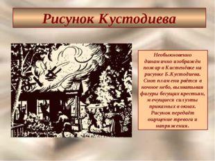 Рисунок Кустодиева Необыкновенно динамично изображён пожар в Кистенёвке на ри
