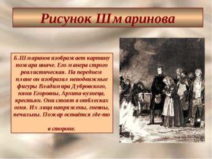 Рисунок Шмаринова Б.Шмаринов изображает картину пожара иначе. Его манера стро