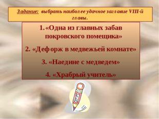 Задание: выбрать наиболее удачное заглавие VIII-й главы. «Одна из главных заб