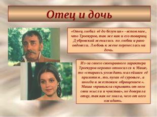 Отец и дочь «Отец любил её до безумия» - вспомним, что Троекуров, так же как