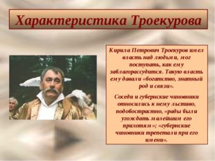 Характеристика Троекурова Кирила Петрович Троекуров имел власть над людьми, м