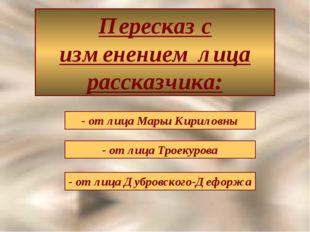Пересказ с изменением лица рассказчика: - от лица Марьи Кириловны - от лица Т