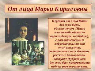 От лица Марьи Кириловны Пересказ от лица Маши должен быть объективным (Маша м