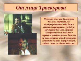 От лица Троекурова Пересказ от лица Троекурова должен отразить его самоуверен