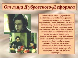 От лица Дубровского-Дефоржа Пересказ от лица Дубровского-Дефоржа должен быть