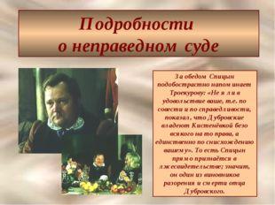 Подробности о неправедном суде За обедом Спицын подобострастно напоминает Тро