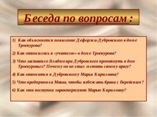 Беседа по вопросам: Как объясняется появление Дефоржа-Дубровского в доме Трое