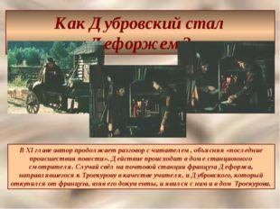 Как Дубровский стал Дефоржем? В XI главе автор продолжает разговор с читателе