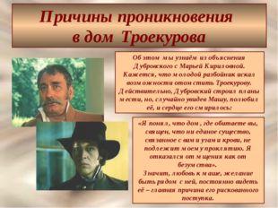 Причины проникновения в дом Троекурова Об этом мы узнаём из объяснения Дубров