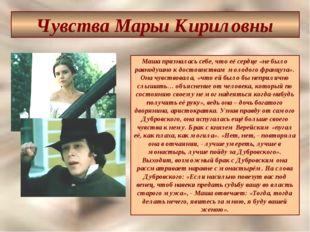Чувства Марьи Кириловны Маша призналась себе, что её сердце «не было равнодуш