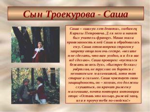 Сын Троекурова - Саша Саша – «шалун лет девяти», любимец Кирилы Петровича. Дл