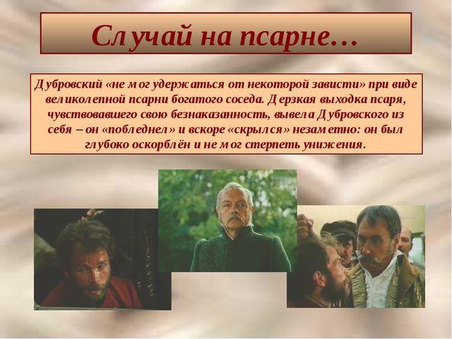 Случай на псарне… Дубровский «не мог удержаться от некоторой зависти» при вид...