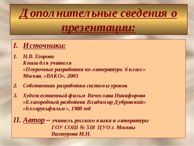 Дополнительные сведения о презентации: Источники: Н.В. Егорова Книга для учит...