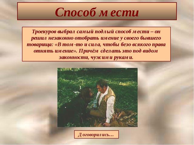 Способ мести Договорились… Троекуров выбрал самый подлый способ мести – он ре...