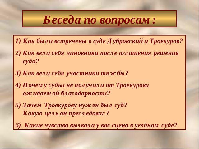 Беседа по вопросам: Как были встречены в суде Дубровский и Троекуров? 2) Как...