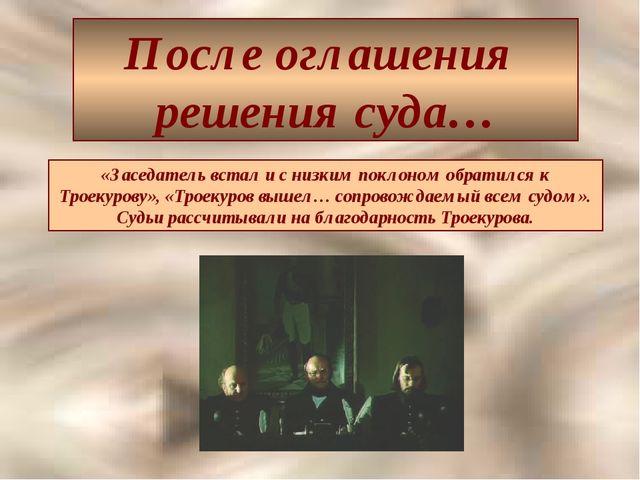 После оглашения решения суда… «Заседатель встал и с низким поклоном обратился...