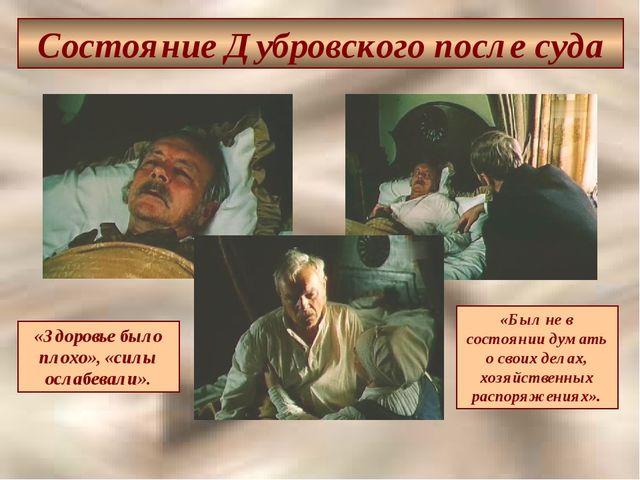 Состояние Дубровского после суда «Здоровье было плохо», «силы ослабевали». «Б...