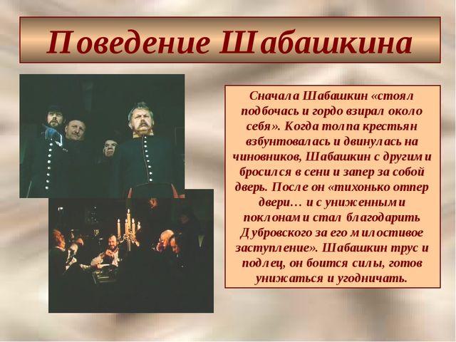 Поведение Шабашкина Сначала Шабашкин «стоял подбочась и гордо взирал около се...