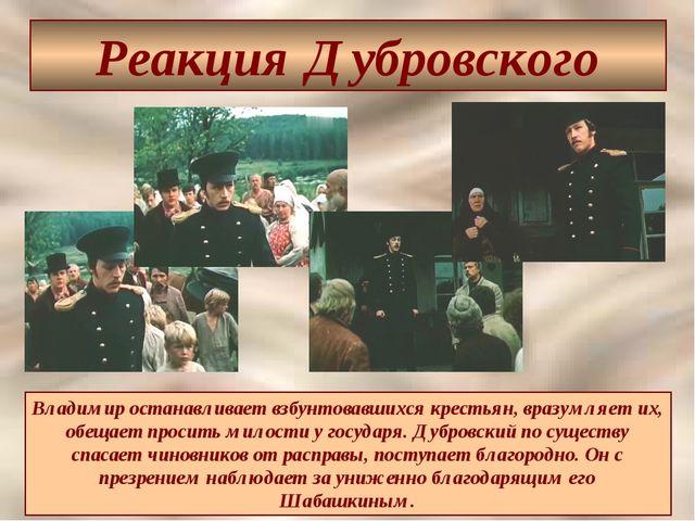 Реакция Дубровского Владимир останавливает взбунтовавшихся крестьян, вразумля...