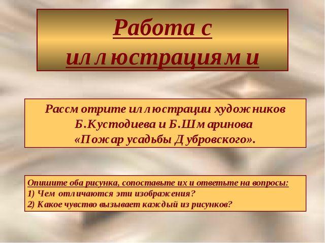 Работа с иллюстрациями Рассмотрите иллюстрации художников Б.Кустодиева и Б.Шм...