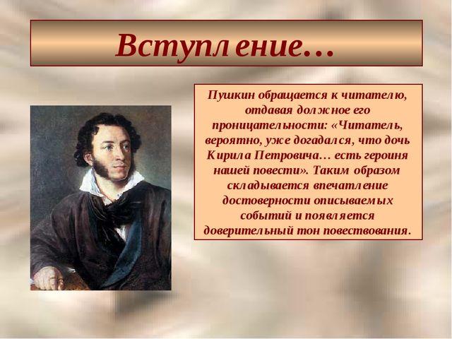 Вступление… Пушкин обращается к читателю, отдавая должное его проницательност...
