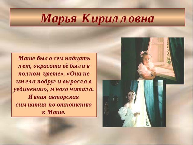 Марья Кирилловна Маше было семнадцать лет, «красота её была в полном цвете»....
