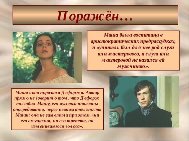 Поражён… Маша была воспитана в аристократических предрассудках, и «учитель бы...