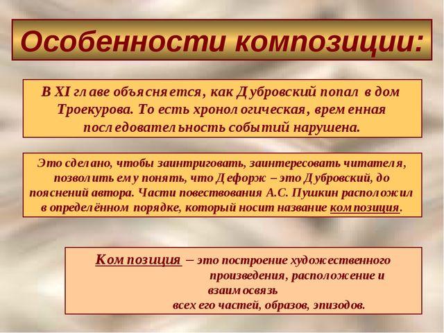 Особенности композиции: В XI главе объясняется, как Дубровский попал в дом Тр...