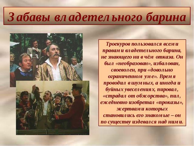Забавы владетельного барина Троекуров пользовался всеми правами владетельного...