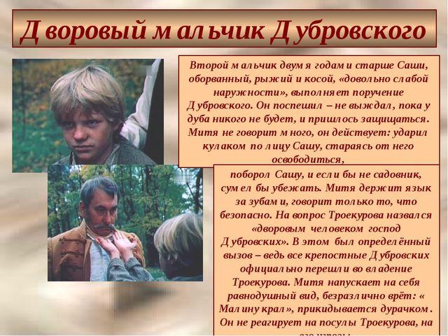 Дворовый мальчик Дубровского Второй мальчик двумя годами старше Саши, оборван...