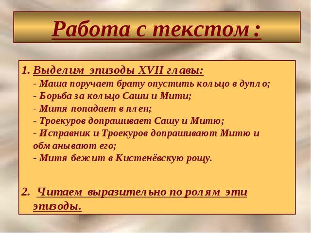 Работа с текстом: Выделим эпизоды XVII главы: - Маша поручает брату опустить...