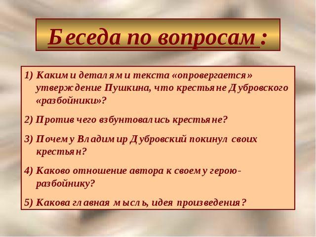 Беседа по вопросам: Какими деталями текста «опровергается» утверждение Пушкин...