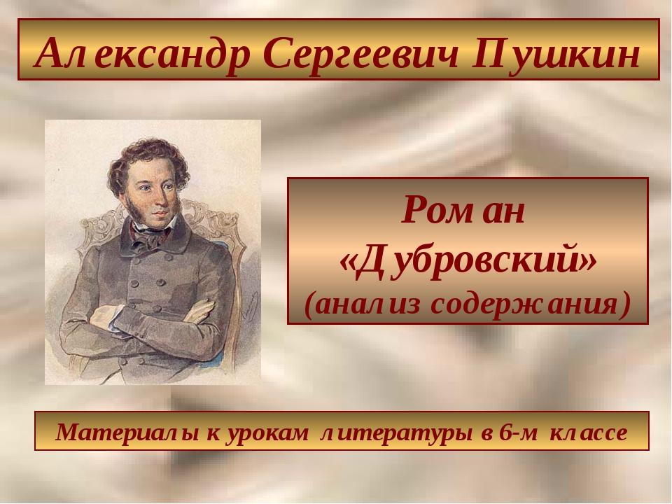 Роман «Дубровский» (анализ содержания) Александр Сергеевич Пушкин Материалы к...