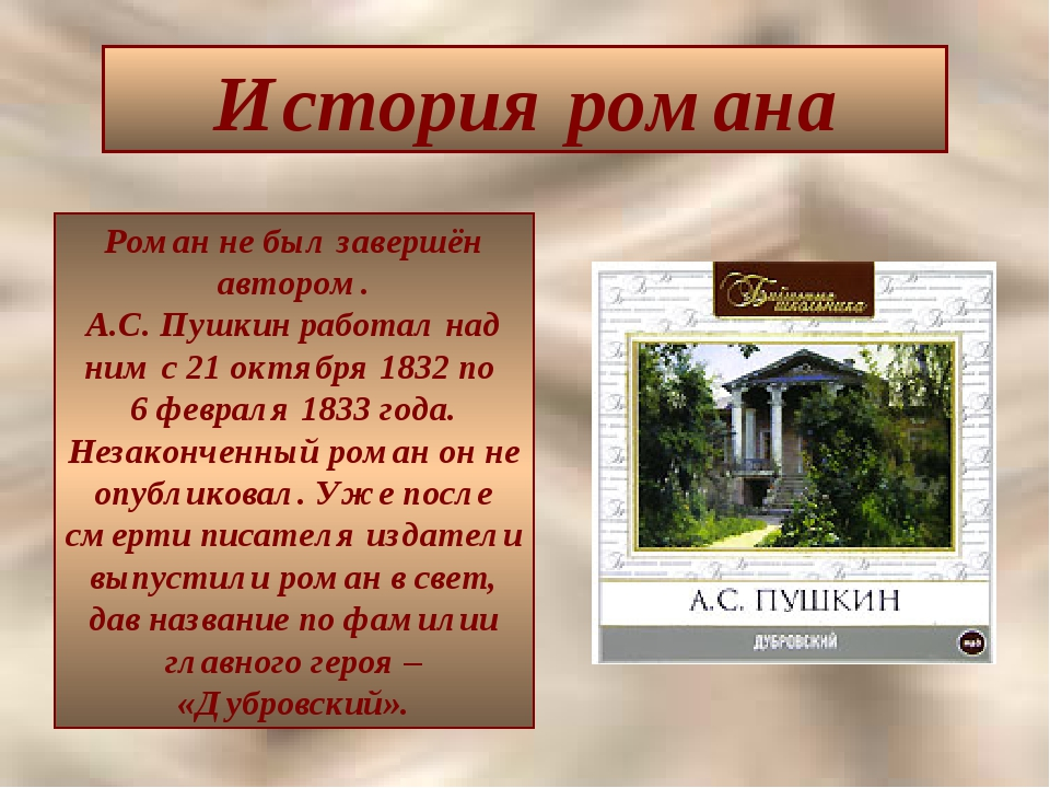 История романа Роман не был завершён автором. А.С. Пушкин работал над ним с 2...