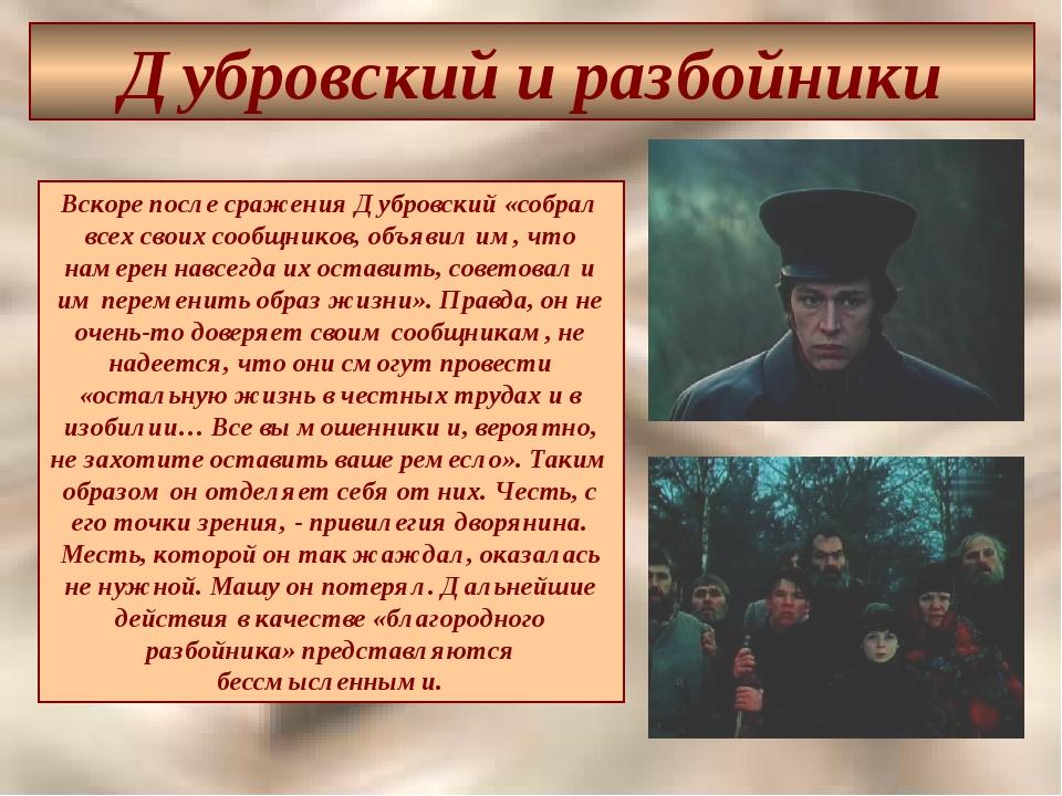 Дубровский и разбойники Вскоре после сражения Дубровский «собрал всех своих с...