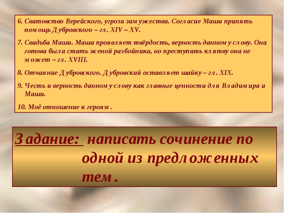 6. Сватовство Верейского, угроза замужества. Согласие Маши принять помощь Дуб...