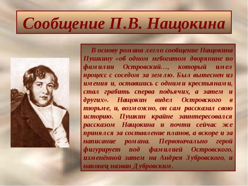 Сообщение П.В. Нащокина В основу романа легло сообщение Нащокина Пушкину «об...